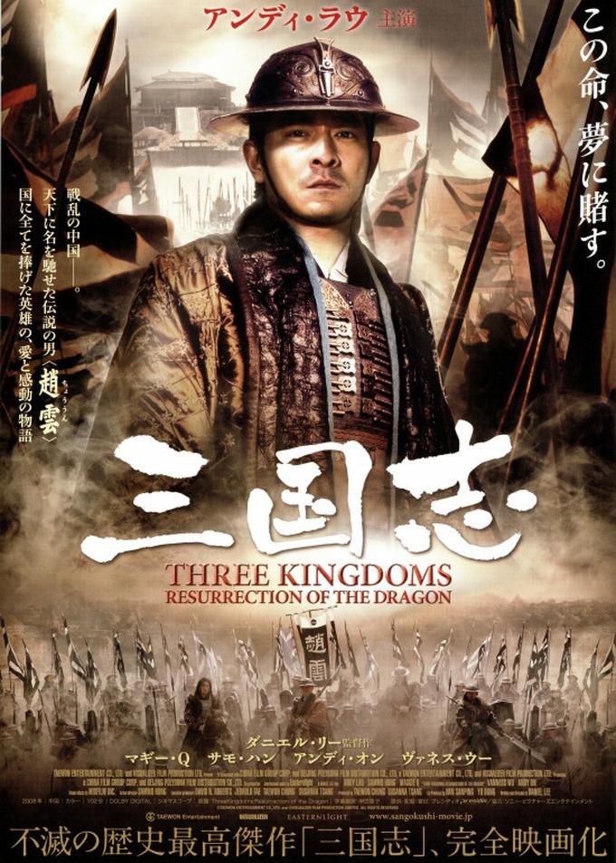 お勧め映画『三国志』の感想、徐言偉ブログ