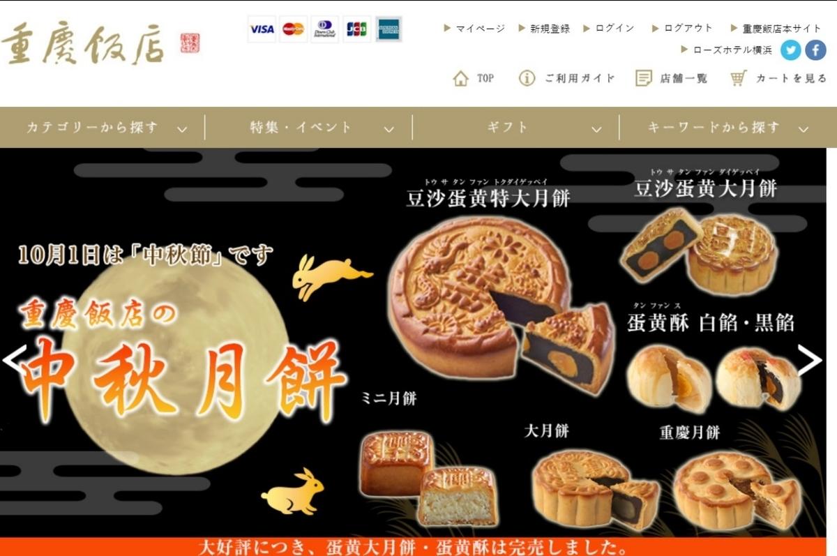 中国のお菓子、老舗