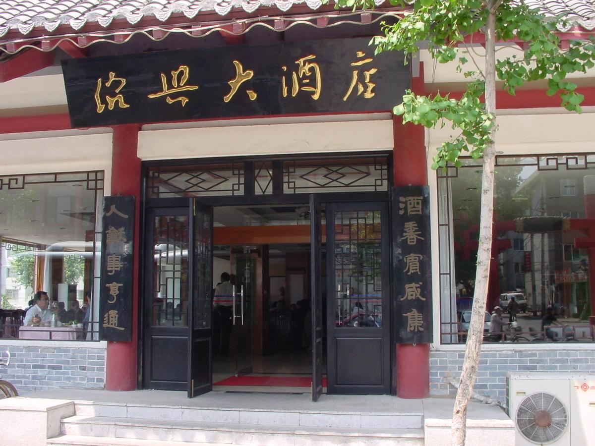 太極拳とカンフーのブログ、中華料理レシピのご紹介
