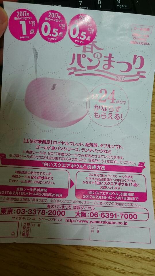 f:id:yanyan-tsukebo:20170419224015j:plain