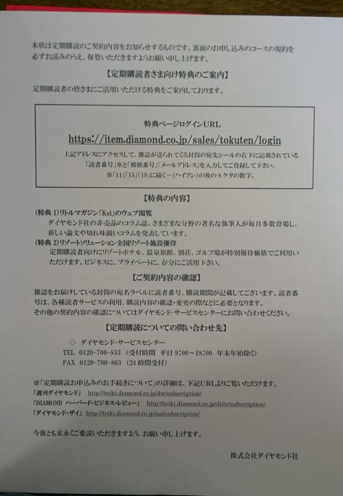 f:id:yanyan-tsukebo:20170424222117j:plain