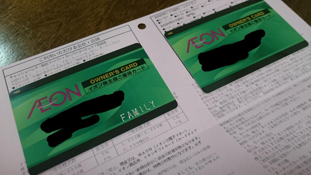 f:id:yanyan-tsukebo:20170502182114p:plain