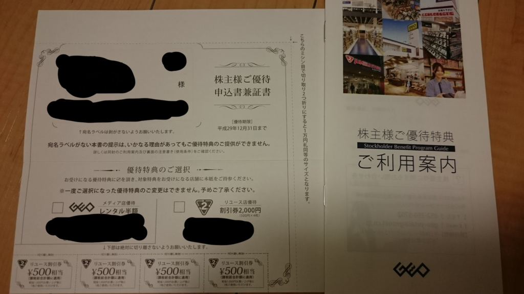 f:id:yanyan-tsukebo:20170619110128p:plain