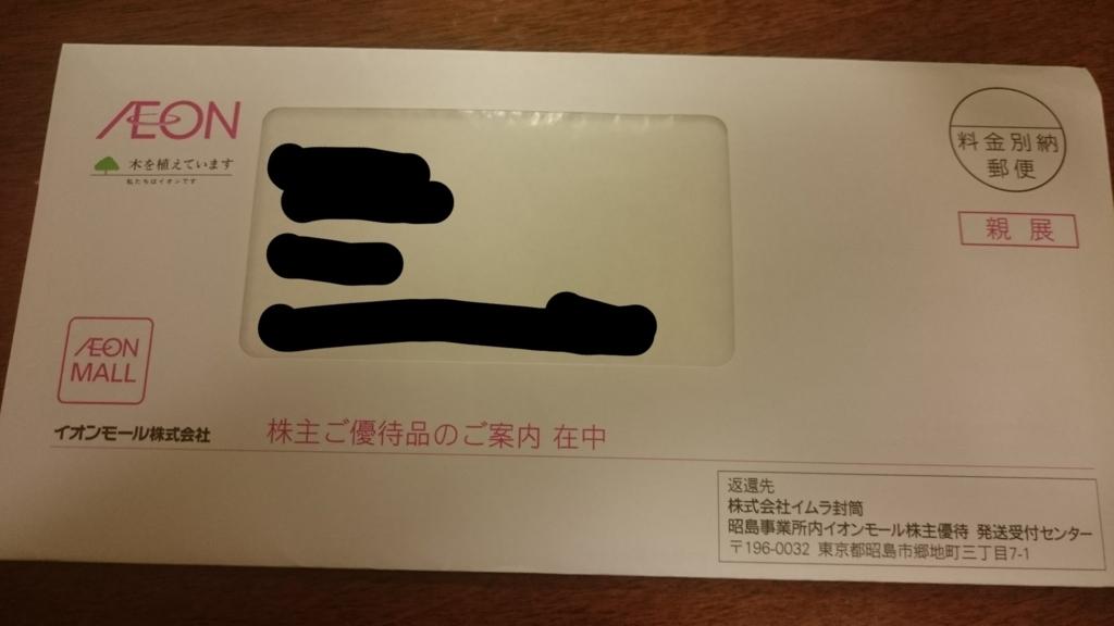 f:id:yanyan-tsukebo:20170629123522j:plain