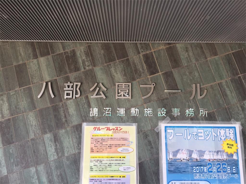 f:id:yanyoko0924:20170202020634j:image