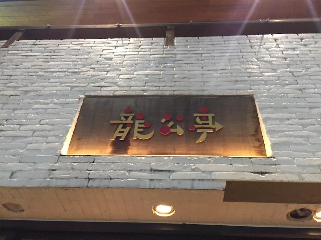 f:id:yanyoko0924:20170202020821j:image