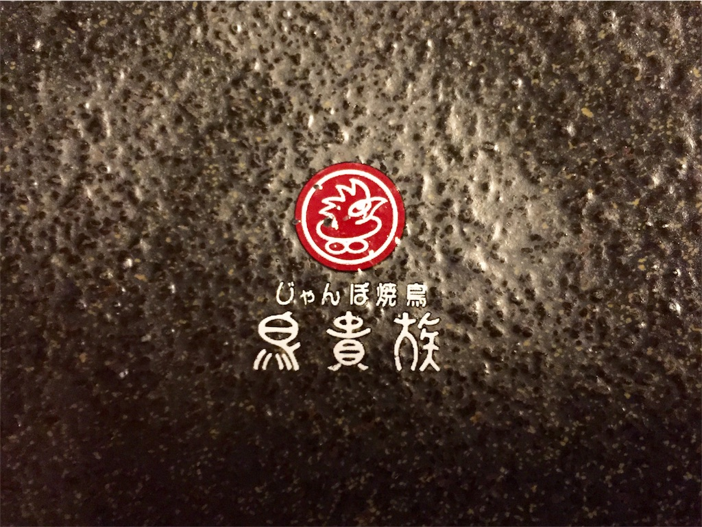 f:id:yanyoko0924:20170217135016j:image