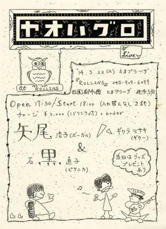 f:id:yaohiroko:20140309125414j:image