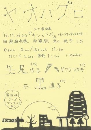 f:id:yaohiroko:20161021114835j:image:w360
