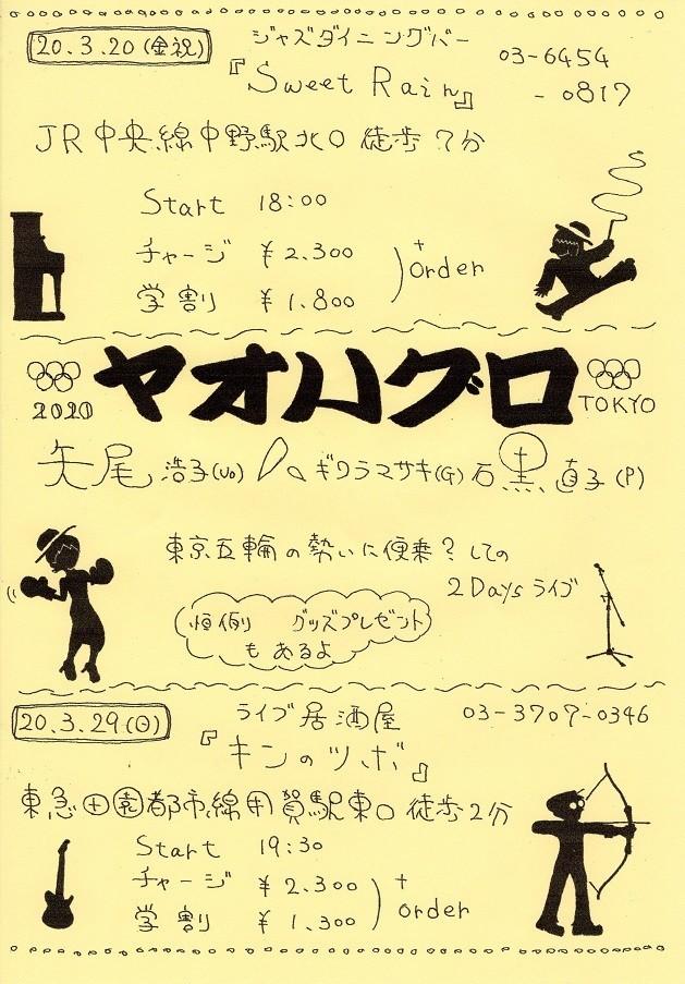 f:id:yaohiroko:20200224104131j:plain