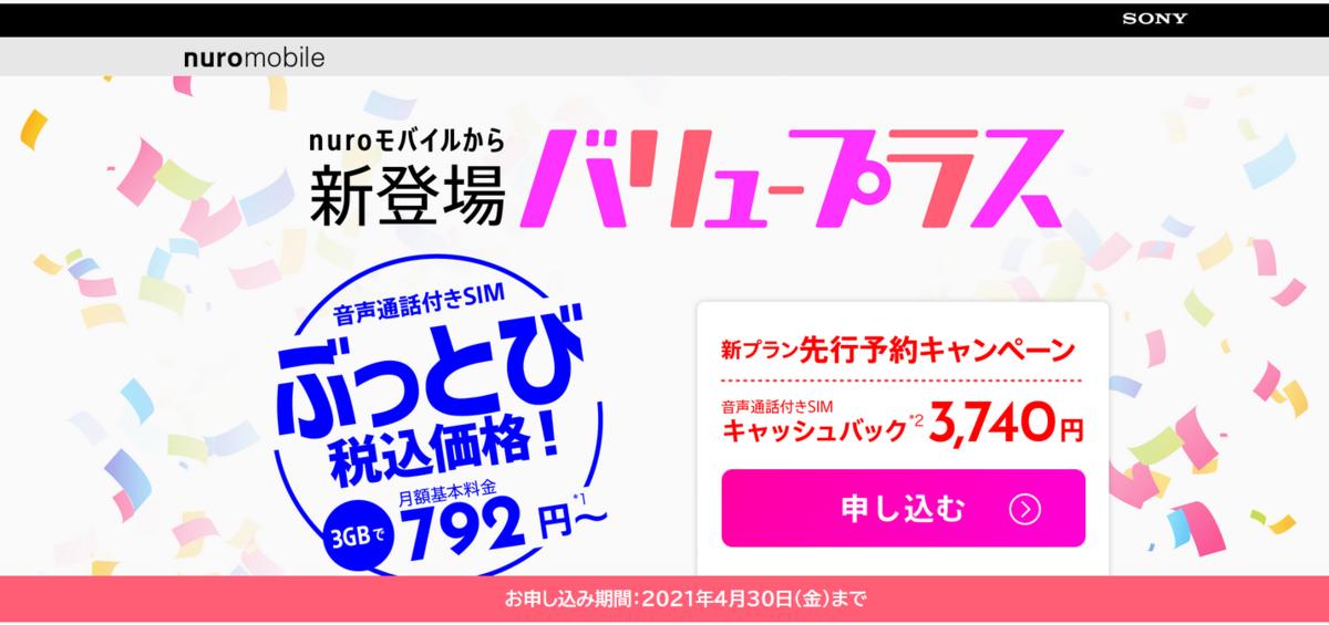 f:id:yaonenosekai:20210404174633p:plain