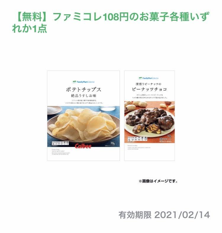お 菓子 ファミコレ