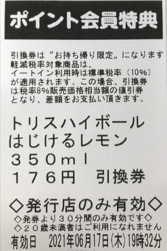 f:id:yaorim:20210617214332j:plain