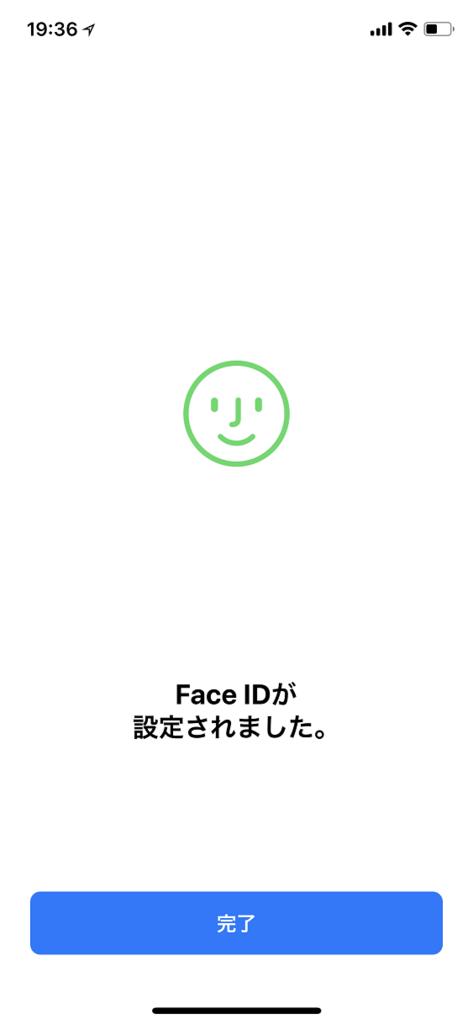 「Face ID」の設定完了