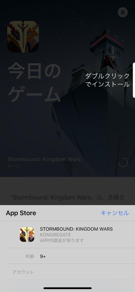 「Face ID」を使ってApp Store