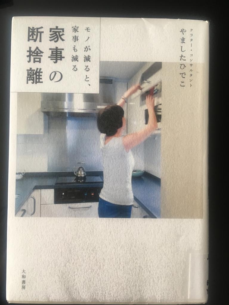f:id:yaponka:20180812135158j:plain