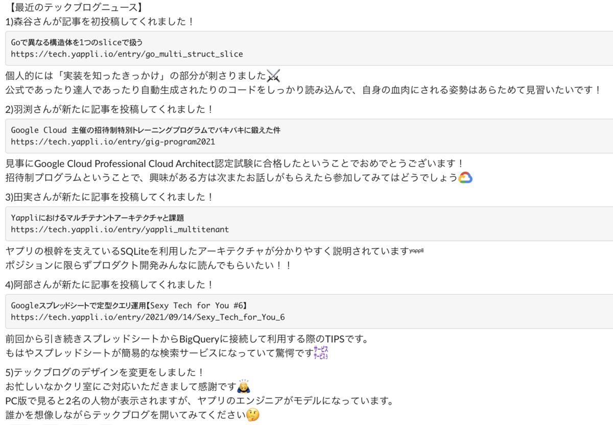 f:id:yapplimochizuki:20210915161553p:image:w640