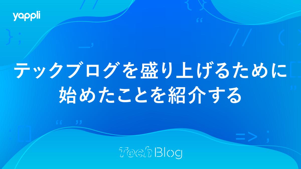 f:id:yapplimochizuki:20210915174812p:plain