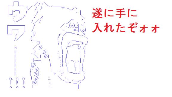 f:id:yapuu-rider:20200815211905p:plain