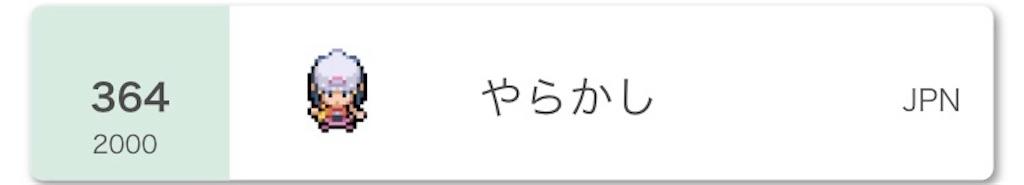 f:id:yarakasi_poke1299:20200901201436j:image