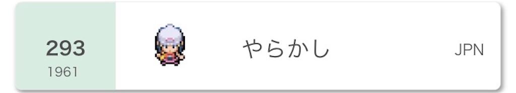 f:id:yarakasi_poke1299:20210401145432j:image