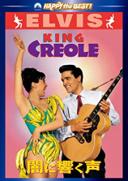 Wikipedia, King of Creole