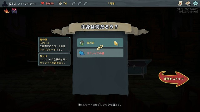 f:id:yaritai_games:20190304233537j:plain