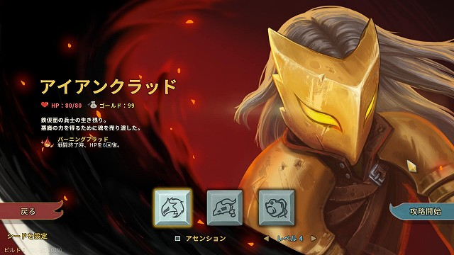 f:id:yaritai_games:20190311221507j:plain