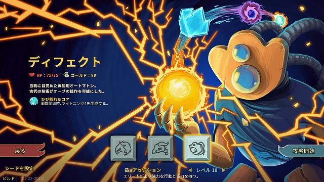 f:id:yaritai_games:20190315002545j:plain