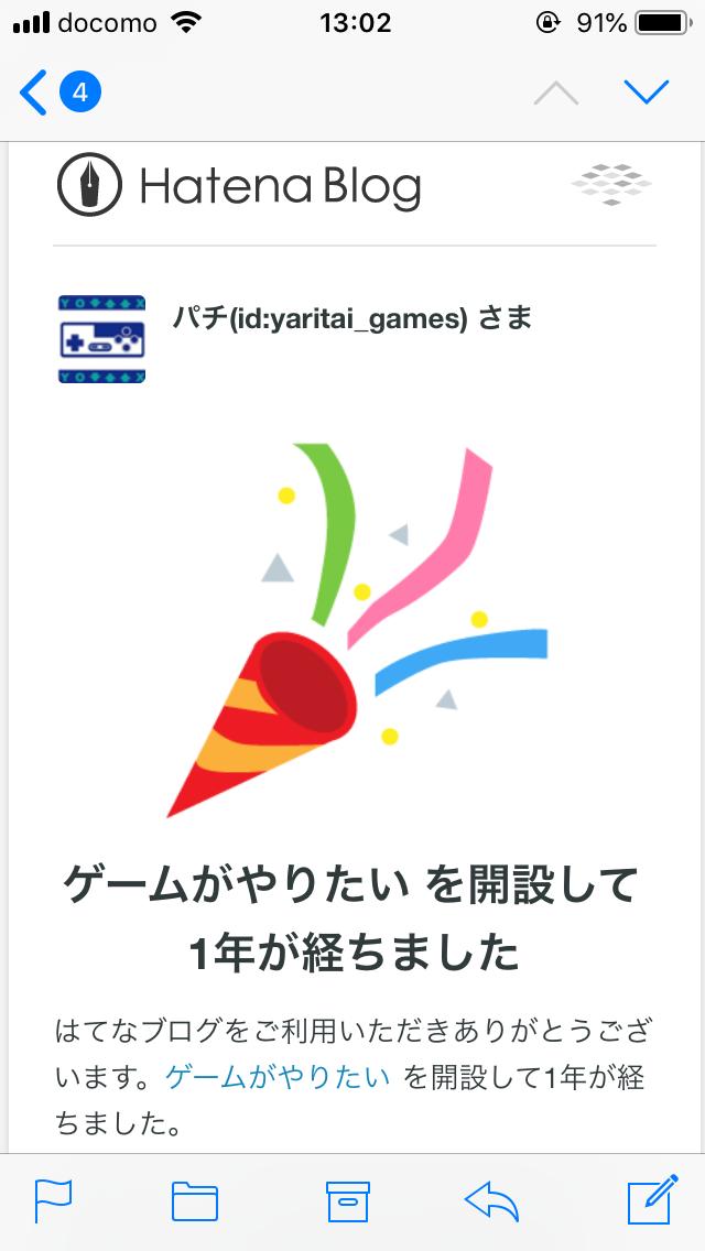 f:id:yaritai_games:20190513231235p:plain