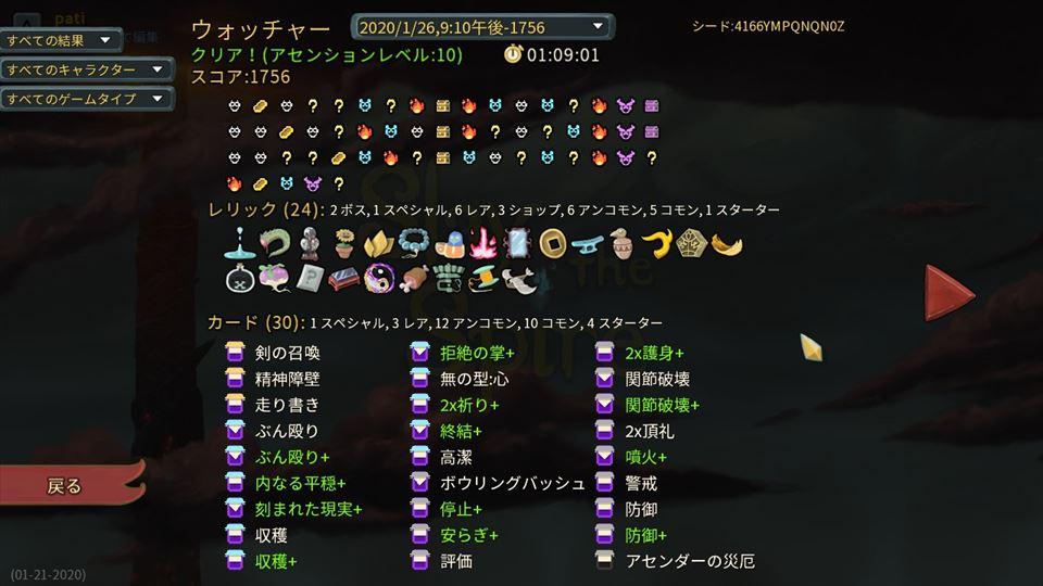 f:id:yaritai_games:20200129214452j:plain