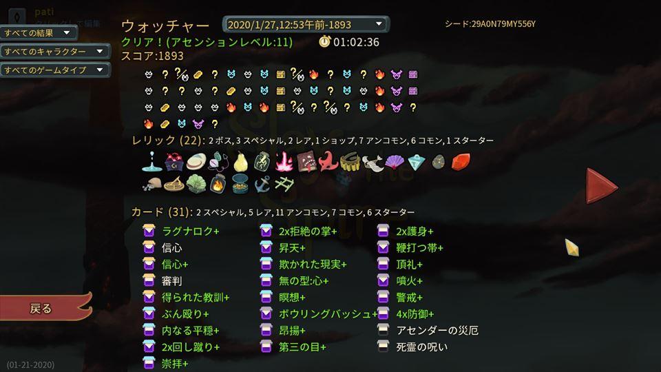 f:id:yaritai_games:20200129214510j:plain