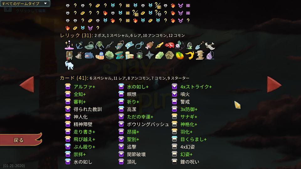 f:id:yaritai_games:20200129214559j:plain