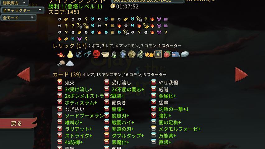 f:id:yaritai_games:20200703232827j:plain