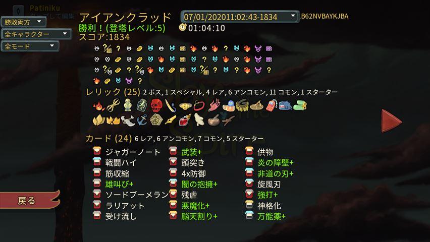 f:id:yaritai_games:20200703232936j:plain