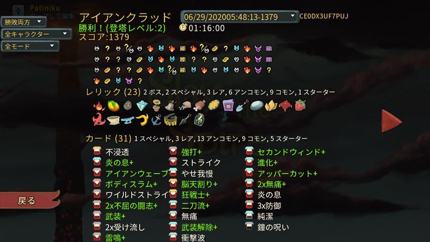 f:id:yaritai_games:20200703233816j:plain