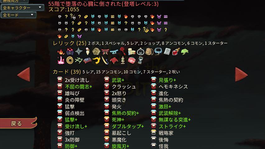f:id:yaritai_games:20200703234010j:plain