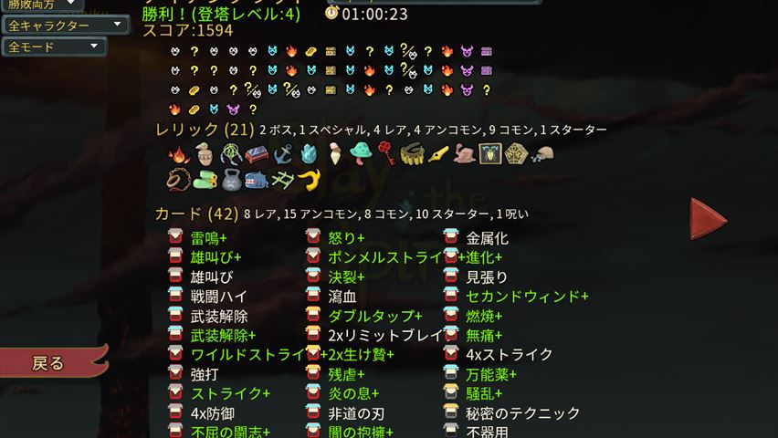 f:id:yaritai_games:20200703234555j:plain