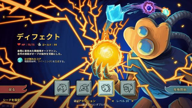 f:id:yaritai_games:20200804210715j:plain