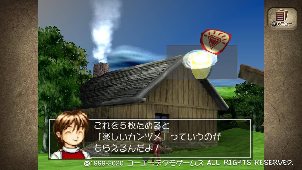 f:id:yaritai_games:20200927095241j:plain