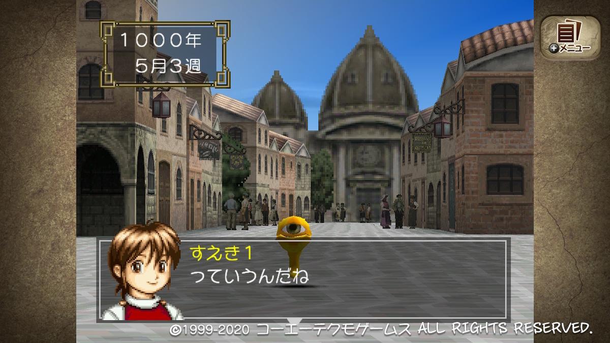 f:id:yaritai_games:20200927095350j:plain