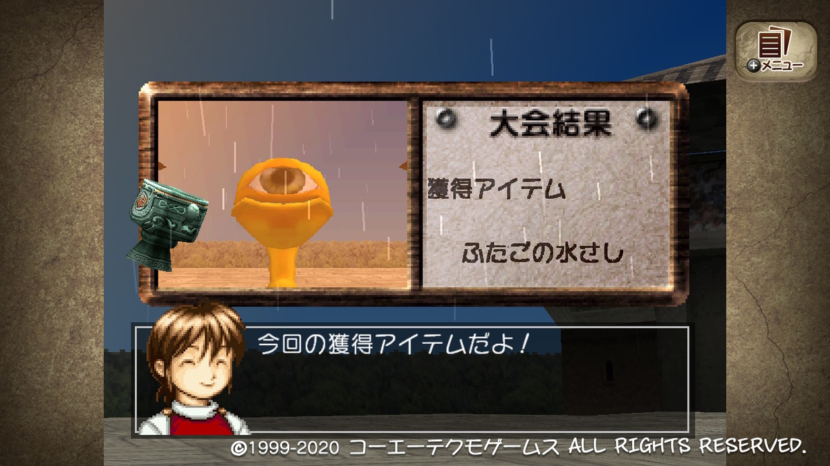 f:id:yaritai_games:20200927095407j:plain