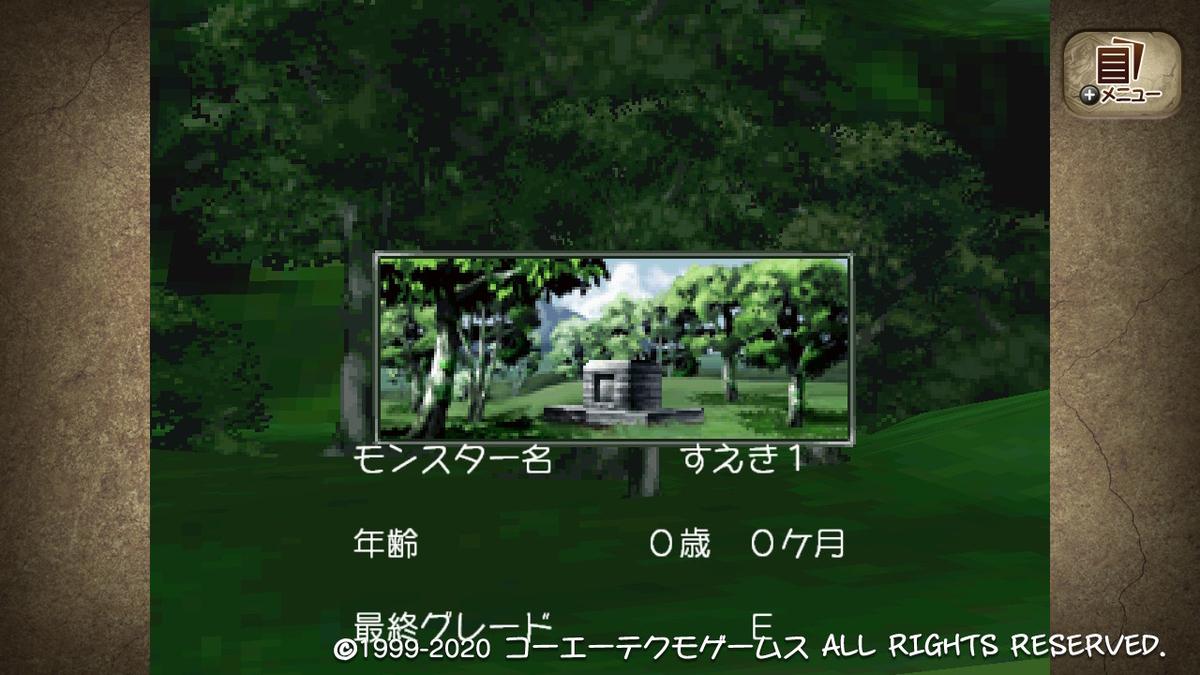 f:id:yaritai_games:20200927095432j:plain