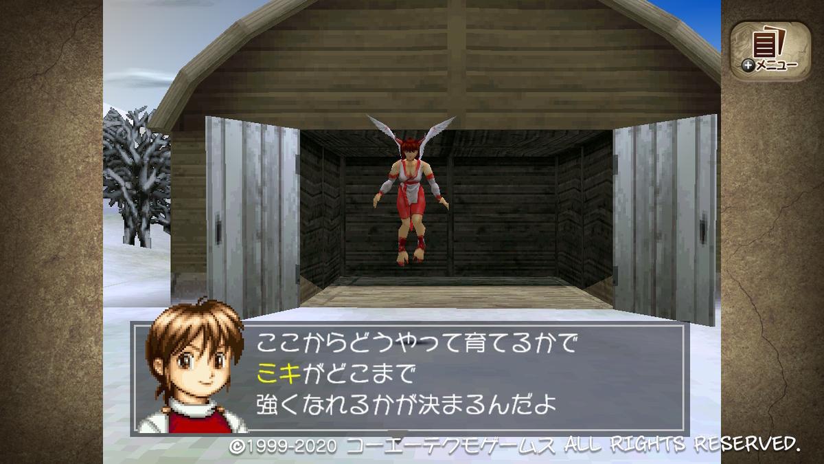 f:id:yaritai_games:20200927100018j:plain