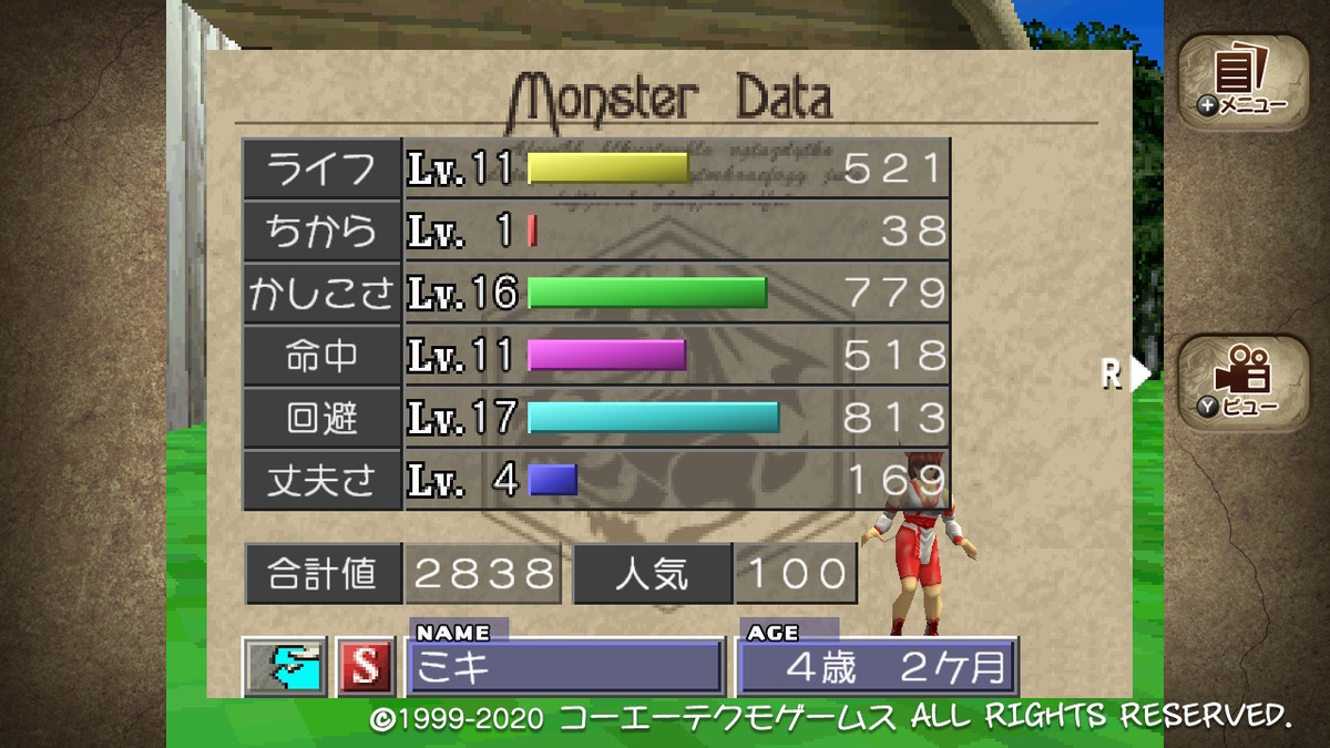 f:id:yaritai_games:20200927100348j:plain