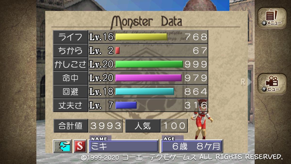 f:id:yaritai_games:20200928054029j:plain