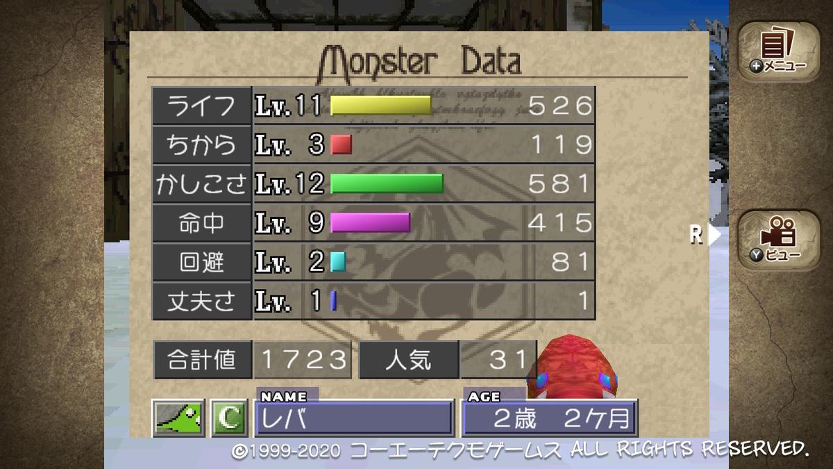f:id:yaritai_games:20201026203901j:plain