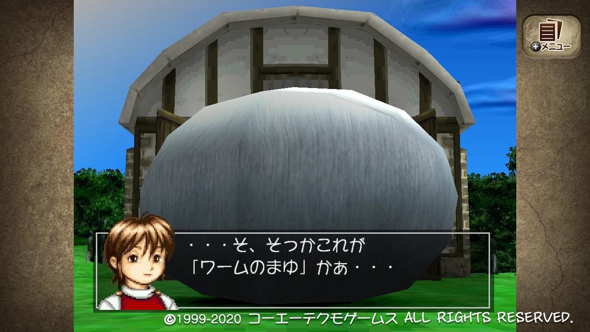 f:id:yaritai_games:20201026203937j:plain