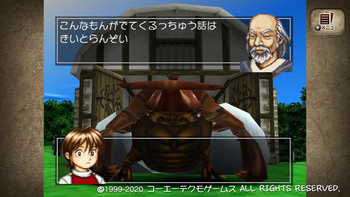 f:id:yaritai_games:20201026204032j:plain