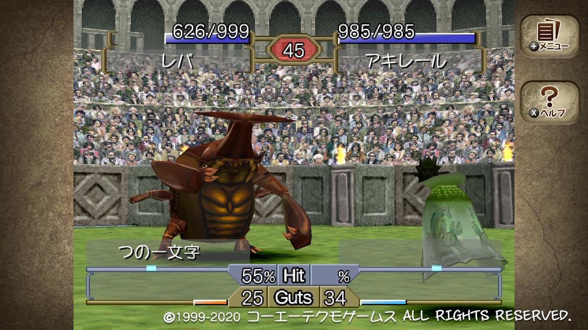 f:id:yaritai_games:20201026205116j:plain